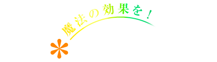 ホームページ工房・レモングラス ホームページに魔法の効果